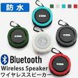 【送料無料】防水 防塵 Bluetooth スピーカー ブルートゥース ワイヤレス スマホ スマートフォン iPhone Android 対応 アウトドアに BBQ キャンプ お風呂に