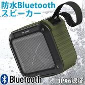 【ポイント5倍】【送料無料】Bluetoothスピーカー 送料無料!ブルートゥース Bluetooth 4.0 ワイヤレスで接続可能 テクノロジー ポータブル 防水 雑貨 満充電 約15時間 連続再生スマホ ワイヤレス レジャー 行楽 おしゃれ アウトドア