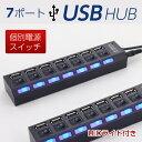 【メール便送料無料】7ポートUSBハブ USBポート 個別電源スイッチ USBメモリー パソコン スマホ 個別電源 電源 LEDライト付き