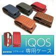 メール便で「送料無料」IQOSケースメッシュ アイコスケース 編み込み メッシュ イントレチャート IQOS専用カバー レザー 品質PUレザー マグネット式 選べる5色!