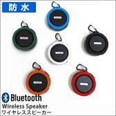 【新色入荷】【送料無料】防水 防塵 Bluetooth スピーカー ブルートゥース ワイヤレス スマホ スマートフォン iPhone Android 対応 アウトドアに BBQ キャンプ お風呂に