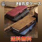 iPhone67PU合皮ケース