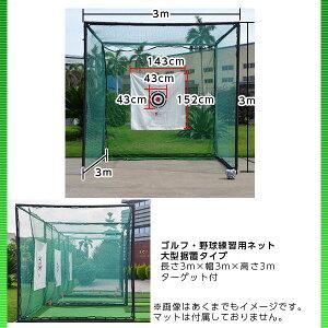 ゴルフ練習用ネット