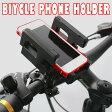 【ポイント5倍】【送料無料】自転車用スマホホルダー スマートフォン ホルダー 送料無料! iPhone7他ほとんどのスマホで使える! 自転車スマホホルダー かんたん取付 サイクリング ナビアプリなど使用時に