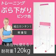 ポイント ピンク色 フィット トレーニング ダイエット スポーツ
