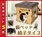 猫ベッド椅子タイプ1