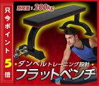【送料無料/即納品】筋トレフラットベンチダンベルトレーニングトレーニングベンチ筋トレ器具トレーニング器具本格的