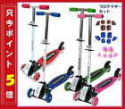子供用3輪キックボード・スクーター