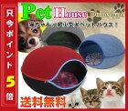【送料無料】ペットハウス丸型フリースベッドペットハウス犬猫小動物用かわいい卵型ペッドベッドペット用ベッド丸型鍋2Wayクッション付き取り外し可能3色!new