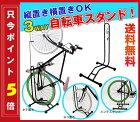 【送料無料】自転車3WAYスタンド自転車スタンドディスプレイスタンド