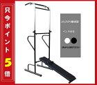 ぶら下がり健康器/ベンチ付腹筋背筋懸垂