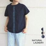 ナチュラルランドリーセンターチェックフレンチスリーブTシャツ日本製NATURALLAUNDRY[ネコポス]