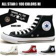 コンバース CONVERSE ALL STAR 100 COLORS HI 100周年記念モデル オールスター カラーズ ハイ レディース/メンズ 1CK558 1CK559 1CK561【RCP】
