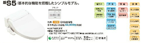 PANASONICアラウーノV手洗無タイプ+V専用トワレ新S3セットXCH3013WS床排水芯200mmホワイト色