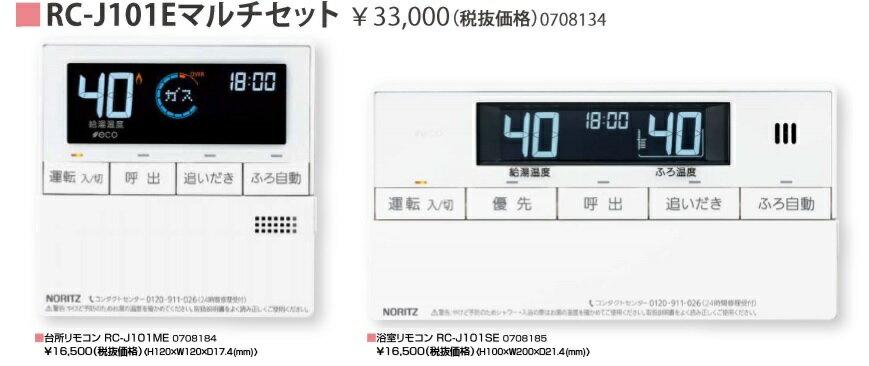 NORITZガスふろ給湯器 エコジョーズ24号オート GT-C2462SAWX BL13A 北海道沖縄及び離島は別途送料かかります。