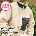 【14:00までのご注文で即日発送可能】 新品 パタゴニア Patagonia 20FW NAT M's Classic Retro-X Jacket クラシック レトロX ジャケット フリース パイル カーディガン NATURAL ナチュラル 23056 メンズ レディース 2020FW 2020AW 20AW 新作