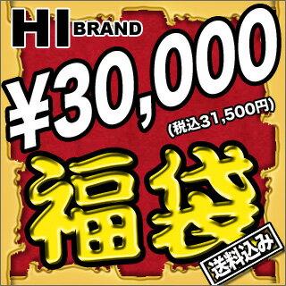 三万円 ハイブランド福袋当店通常価格6万円〜8万円相当の商...