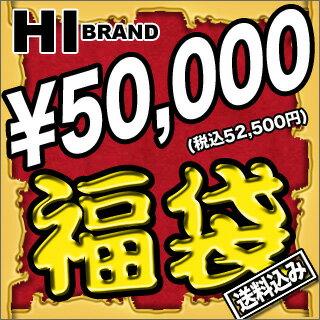 五万円 ハイブランド福袋当店通常価格12万円〜18万円相当の...