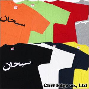 【再入荷しました】SUPREME Arabic Logo Tシャツ 200-004782-043+【新品】【smtb-TD】【yokohama】