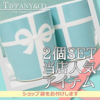 TIFFANY&CO.(ティファニー)ブルー ボックス マグカップ 2個セット290-000755-014+結婚祝...