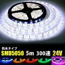 LEDテープライト DC24V専用 300連 5m 5050SMD 高輝度SMD 白ベ...