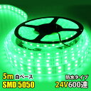 LEDテープライト 完全防水 DC24V専用 SMD5050 防水加工 カバ...