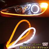 送料無料12VLEDシリコンチューブ60cmシーケンシャルウインカーLEDヘッドライトLEDライト流れるウインカーポジション白黄ホワイト/アンバー2本セット
