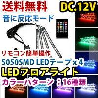 送料無料LEDフロアライト/LEDテープライトRGBイルミネーション音に反応モードリモコン操作DD40