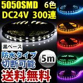 LEDテープライトDC24V専用300連5m5050SMD高輝度SMD黒ベース切断可能正面発光防水仕様全6色