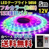 光が流れるRGBLEDテープライト5M12V132種類パターン記憶型SMD5050イルミネーション調光