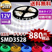 【送料無料】LEDテープライト5M300連イルミネーションSMD3528DC12VLEDテープ白ベース切断可能正面発光防水仕様全6色LEDテープ