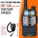 高級ハンドマイクセット イヤホン付き 10km可 トランシーバー デュアルバンド 136-174/400-480 MHz アマチュア無線機 VHF/UHF 5W出力 生活防水機能 BAOFENG 寶鋒ラジオ POFUNG wireless intercom Walkie-talkieUV-5RADJPJ02送料無料