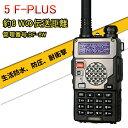 (3点部品付き)(約8 Wの伝送距離) 約15km可トランシーバー デュアルバンド VHF/UHF 144 MHz アマチュア無線機 (UV-5R UV-5RAE上位機種) BAOFENG 寶鋒ラジオ POFUNG wireless intercom Walkie-talkie BF-8W送料無料5F PLUS