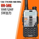 「BF-5W3点部品付き」10km可 トランシーバー デュアルバンド136-174/400-480 MHz アマチュア無線機 VHF/UHF 5W出力 UV-5RAUP UV-5RE/BAOFENG 寶鋒ラジオ POFUNG wireless intercom Walkie-talkie BF-5W送料無料UV-5RE