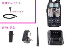 トランシーバーデュアルバンド136-174/400-480MHzアマチュア無線機VHF/UHF5W出力BAOFENGUV-5RA生活防水機能intercom-UV-5RA