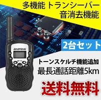 多機能★トランシーバー★最長通話距離5km★液晶表示雑音消去機能★2台セット★BF-T3「T-388上位機種」