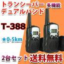 送料無料★多機能「T-388」★トランシーバー★最長通話距離5km ★液晶表示雑音消去機能★2台セット★「T-388」