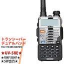 「BF-5W3点部品付き」10km可 トランシーバー デュアルバンド136-174/400-480 MHz アマチュア無線機 VHF/UHF 5W出力 UV-5RAUP UV-5RE/BAOFENG 寶鋒ラジオ POFUNG wireless intercom Walkie-talkie BF-5W送料無料