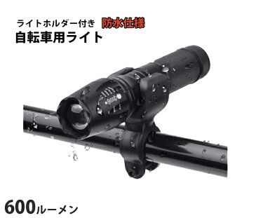 自転車 用ライト LED ヘッドライト 防水 600ルーメン ライトホルダー付き小型 軽量 簡単送料無料