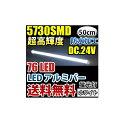 送料無料 DC24V LED アルミバー LED テープライト 50CM 二列 蛍光灯 白色 船舶
