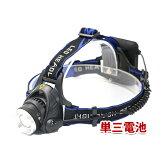 超強力LEDヘッドライトCREEXM-LT6ズーム機能付単三電池