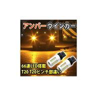 送料無料12VT20T20ピンチ部違いピン角違いLEDアンバーウインカーハイフラ抵抗内蔵66連LED搭載