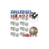 送料無料24VS25180°平行ピンBA15SLED13連5050シングルバックランプサイドマーカートラックホワイトイエローレッドブルー電球色5色10個セット
