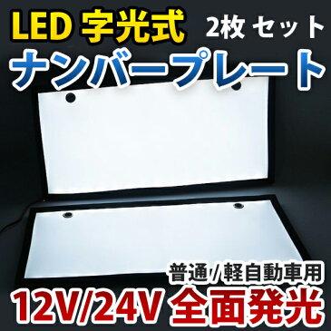 送料無料 LEDナンバープレート 字光式 電光式 激白 超薄型 字光式 12V/24V兼用 普通車 軽自動車 全面発光 8mm 前後 2枚 セット