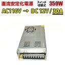 直流安定化電源 100V→12V 30A AC DC コンバーター スイッチン...