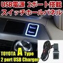 トヨタ用Aタイプ USB電源 スイッチホールパネル 2ポート搭載 ...