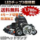 送料無料LEDチップ3個搭載CREEXM-LT63LEDヘッドライト野営地震釣り自転車