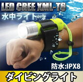 LEDCREEXML-T6水中懐中電灯防水ダイビングライト耐高圧超強光1000LM水泳ダイビングライトIPX8防水水中懐中電灯LEDライトダイビング懐中電灯潜水