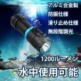 超強力LEDダイビングライトCREEXMLL21200ルーメン無段階調光水中懐中電灯防水ダイビングライト耐高圧水泳IPX8防水LEDライトダイビング懐中電灯潜水