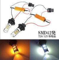 送料無料SMD42連T20LEDウィンカーポジションキット白/橙抵抗付
